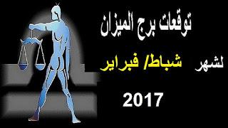 توقعات برج الميزان لشهر شباط/ فبراير 2017
