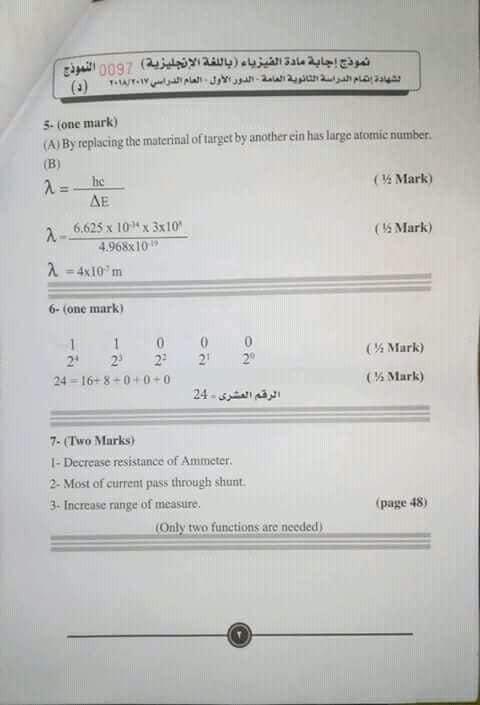 نموذج اجابة امتحان الفيزياء باللغة الانجليزية للصف الثالث الثانوي لغات 2018 بتوزيع الدرجات 0%2B%252821%2529