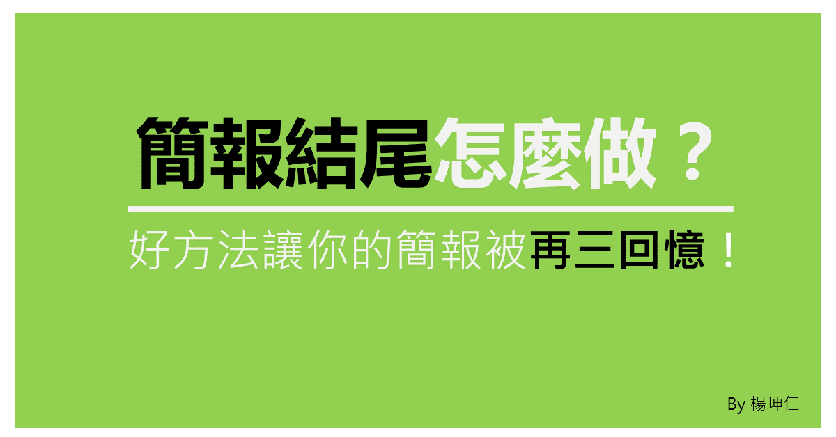 楊坤仁醫師| 每天0.01的改變: [簡報] 簡報結尾怎麼做? 好方法讓簡報被再三回憶!