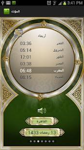 تحميل برنامج المؤذن مجانا Al-Moazin