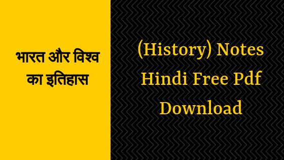 भारत और विश्व का इतिहास (History) Notes Hindi Free Pdf Download
