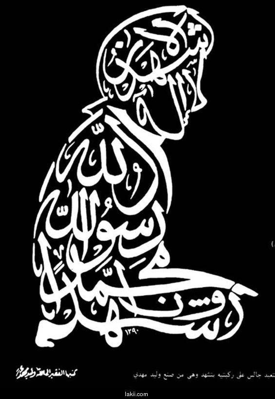 Koleksi Lengkap Kaligrafi Syahadatain Updated Seni