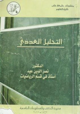 كتاب التحليل العددي مع حلول لعدد من المسائل pdf