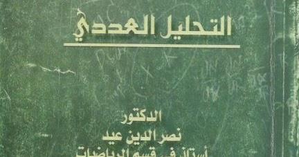 كتاب الكون الرائع pdf