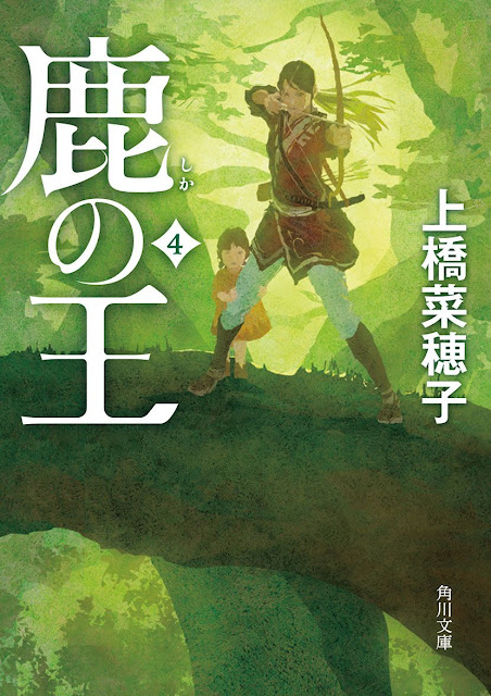 Novel Shika no Ou (The Deer King) akan Mendapatkan Adaptasi Anime!