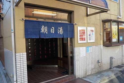Asahi-yu Public Bath Yanaka Tokyo.