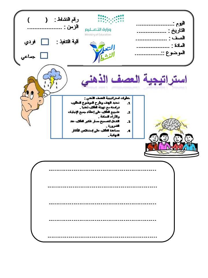 كتاب التغذية الراجعة pdf