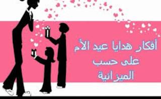 ردود عن حالات وصور عيد الام