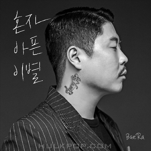 BaeRa – 혼자 아픈 이별 – Single