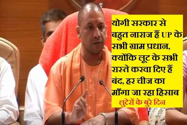 up-village-pradhan-angry-with-yogi-sarkar-because-loot-stopped