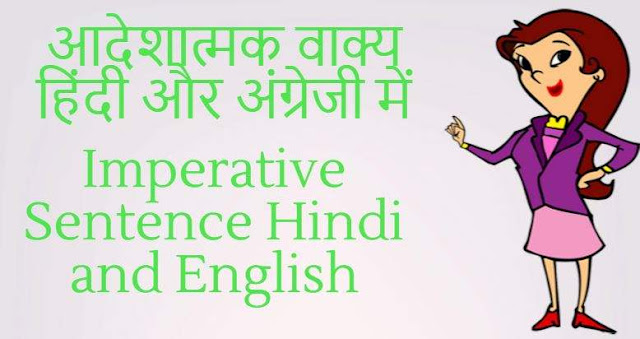 Imperative Sentence Hindi and English