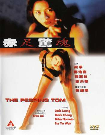 Poster Of The Peeping Tom 1996 Hindi Dual Audio 400MB UNRATED DVDRip 720p ESubs HEVC Free Download Watch Online downloadhub.in