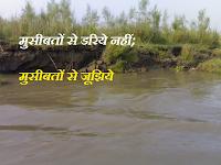 मुसीबतों से डरिये नहीं, मुसीबतों से जूझिये हिंदी आलेख on success