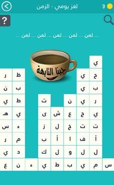 تحميل لعبة كلمة السر2 للكمبيوتروالاندرويد بالعربي برابط مباشر مجانا zozo, سنقدم اليوم في جبنا التايهة تنزيل لعبة كلمة السر2, وحل اسئلة لعبة كلمة السر 2, وهي لعبة مسلية تشبه لعبة الكلمات المتقاطعة أو كوكتيل ألغاز, وتختبرالمعلومات والخبرات اليومية للأطفال والكبار, وسنقدم تنزيل العاب كلمة السر 2 للكمبيوتر بالعربي برابط مباشر, وتحميل لعبة كلمة السر zozo للاندرويد برابط مجاني مباشر apk ورابط آخر مباشر من google play, وتحميل لعبة كلمة السر 2 للايفون برابط مباشر,فأياً كان جهازك ستجد في قسم العاب كمبيوتر رابط تنزيل لعبة كلمة السر,تحميل لعبة كلمة السر للكمبيوتر مجانا برابط مباشر,تحميل لعبة كلمة السر للكمبيوتر مضغوطة,تحميل لعبة كلمة السر للكمبيوتر من ميديا فاير,لعبة كلمة السر بالعربي فقط,تحميل لعبة كلمة السر بالعربي,حل لعبة كلمة السر للكمبيوتر,تحميل لعبة للكمبيوتر مضغوطة,لعبة كلمة السر لحظة من فضلك, تحميل لعبة كلمة السر,تحميل لعبة كلمة السر zozo,لعبة كلمة السر 1,تنزيل لعبة كلمة السر للكمبيوتر,لعبة كلمة السر الجزء الاول,العاب كلمة السر 2,لعبة كلمة السر بالعربي,لعبة كلمة السر لنوكيا,تحميل لعبة كلمة السر للكمبيوتر من ميديا فاير,مميزات تحميل لعبة كلمة السر2 للكمبيوتروالاندرويد بالعربي برابط مباشر مجانا zozo,تحميل لعبة كلمة السر(لعبة كلمات متقاطعة) للايفون والايباد تحميل مجاني,تحميل لعبة كلمة السرzozo للكمبيوترمضغوطة مجانا برابط مباشرمن ميديا فاير,تنزيل لعبة كلمة السر apk  للاندرويد مجانا- لعبة كوكتيل ألغاز,حل اسئلة لعبة كلمة السر 2 كلمات متقاطعة كوكتيل الغاز,معلومات عن تنزيل لعبة كلمة السر2 للكمبيوتر- لعبة كلمات متقاطعة
