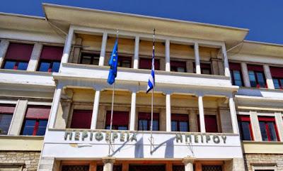 Συνεδριάζει σήμερα η Οικονομική Επιτροπή της Περιφέρειας Ηπείρου