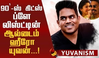 Yuvan Shankar Raja | 22 Years Of Yuvanism