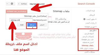 تقديم ملفات sitemap لأرشفة المواضيع وإظهارها بنتائج البحث