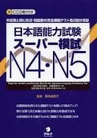 日本語能力試験スーパー模試 N4・N5 JLPT Super Moshi N4・N5