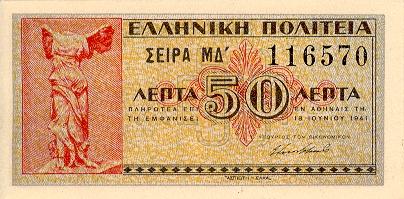https://3.bp.blogspot.com/-qVWdPv-7ffU/UJjuSlaU7uI/AAAAAAAAKYo/ZG4aAYZNAQo/s640/GreeceP316-50Lepta-1941-donatedsac_f.JPG