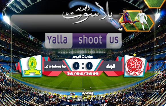 نتيجة مباراة الوداد الرياضي وماميلودي سونداونز اليوم 26-04-2019 دوري أبطال أفريقيا