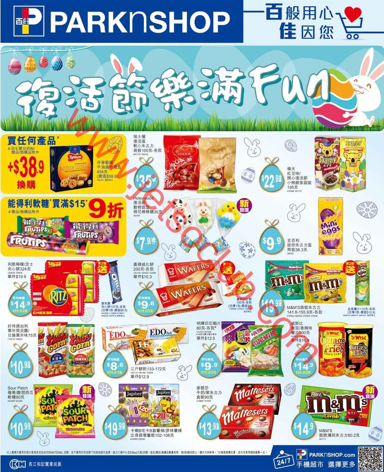 百佳超級市場最新優惠(29/3) ( Jetso Club 著數俱樂部 )