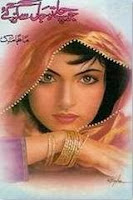 Jo Chalay Tou Jaan say Guzar gaye by Maha Malik