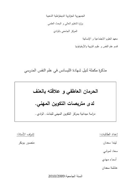تحميل مذكرة بعنوان الحرمان العاطفي  وعلاقته بالعنف لدى  متربصات  التكوين المهني pdf