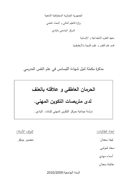 مذكرة ليسانس حول الحرمان العاطفي pdf