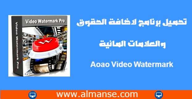 Aoao Video Watermark