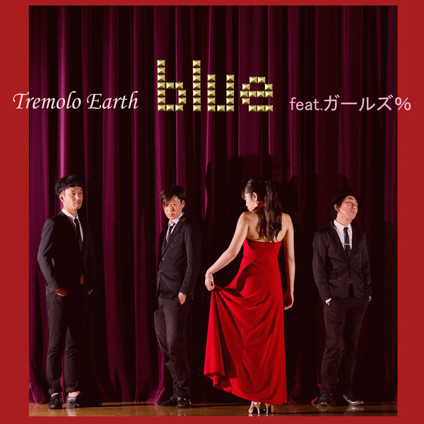 [Single] Tremolo Earth – blue feat.ガールズ% (2016.07.27/MP3/RAR)