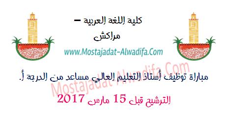 كلية اللغة العربية - مراكش مباراة توظيف أستاذ التعليم العالي مساعد من الدرجة أ. الترشيح قبل 15 مارس 2017