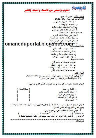 شرح درس المبتدأ والخبر في اللغة العربية للصف السابع الفصل الاول