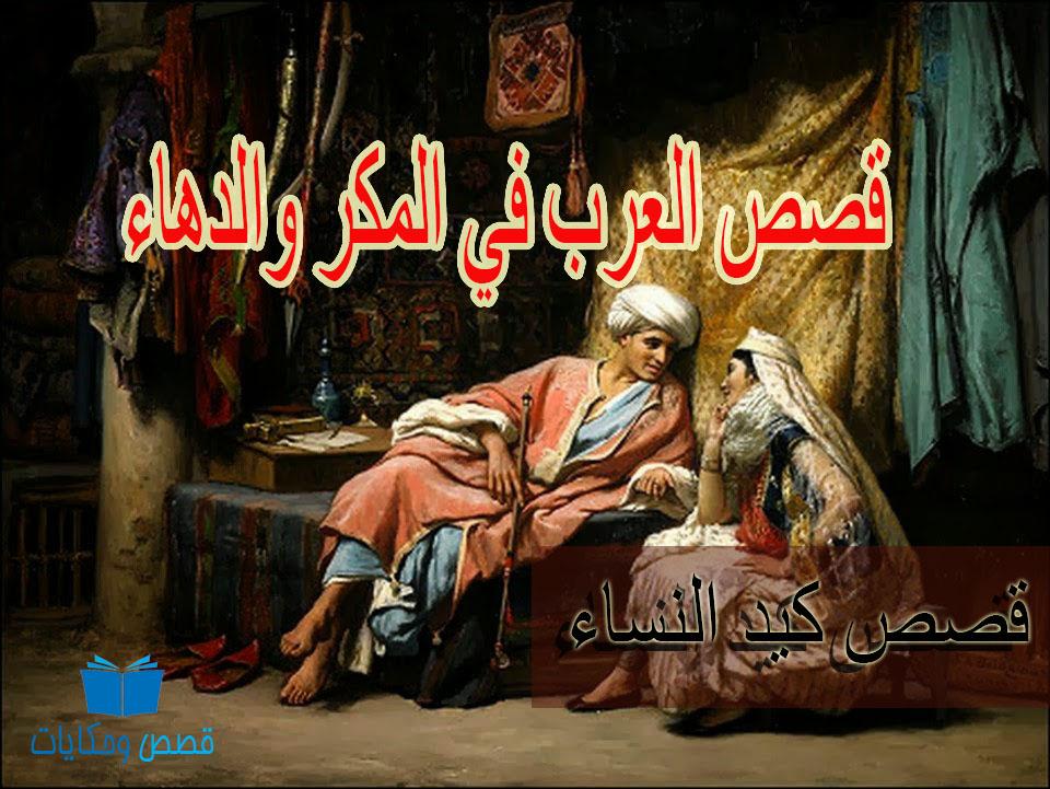 قصص العرب في المكر والدهاء وكيد النساء