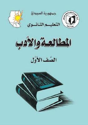 كتاب المطالعة والادب الصف الاول ثانوي السودان