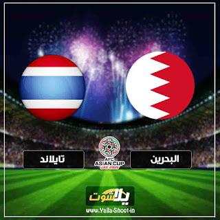 بث مباشر مشاهدة مباراة البحرين وتايلاند لايف اليوم 10-1-2019 في كاس امم اسيا