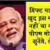 वाह मोदी जी: इस महिला ने पीएम मोदी से माँगा ये अनोखा तोहफ़ा जिसके बदले में पीएम ने उसे… pm-modis-gift-on-mahashivratri