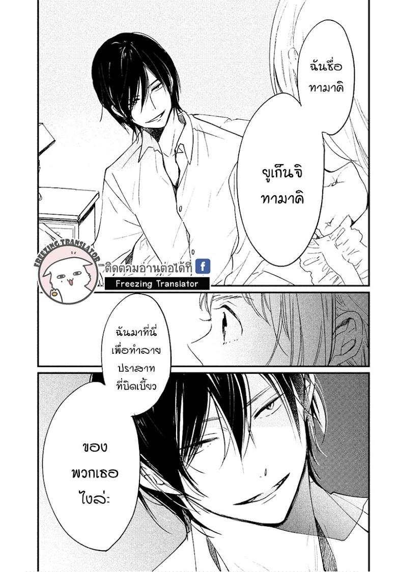 Inuwashi Momo wa Yuruganai - หน้า 33