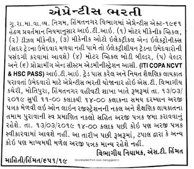 GSRTC Himmatnagar recruitment for Apprentice Post 2019