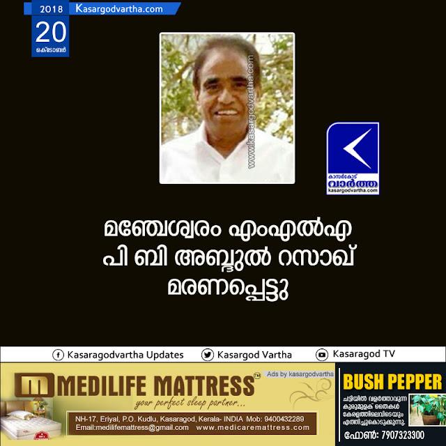 News, Kasaragod, Kerala, Death, MLA,P B Abdul Razak M L A Passed away