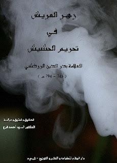 تحميل زهر العريش في تحريم الحشيش - بدر الدين الزركشي pdf