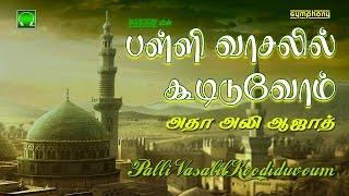 Islamic Image Tamil