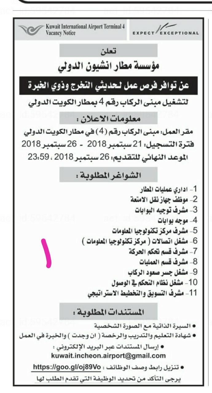 وظائف مطارات الكويت