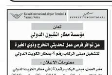 فرص توظيف الحديثي التخرج وذوي الخبرة للتوظيف في مطار كويت الدولي ينتهي التقديم الإلكتروني غذا ( 26 سبتمبر 2018 )