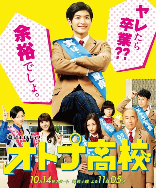 Sinopsis Adult High School (2017) - Serial TV Jepang