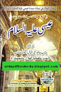Hazrat Isa a.s free download book