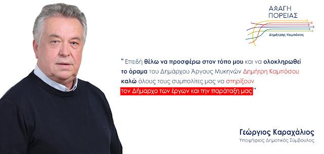Γιώργος Καραχάλιος: Θέλω να προσφέρω στον τόπο μου
