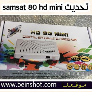 تحديث 2018 لجهاز samsat 80 hd mini