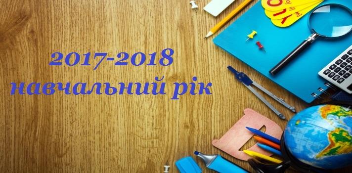 Картинки по запросу картинка нового навчального року