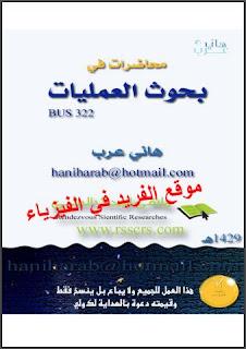 كتاب محاضرات في بحوث العمليات pdf، البرمجة الخطية في بحوث العمليات ، هاني عرب ، برابط تحميل مباشر مجانا ، كتب رياضيات عربية ومترجمة