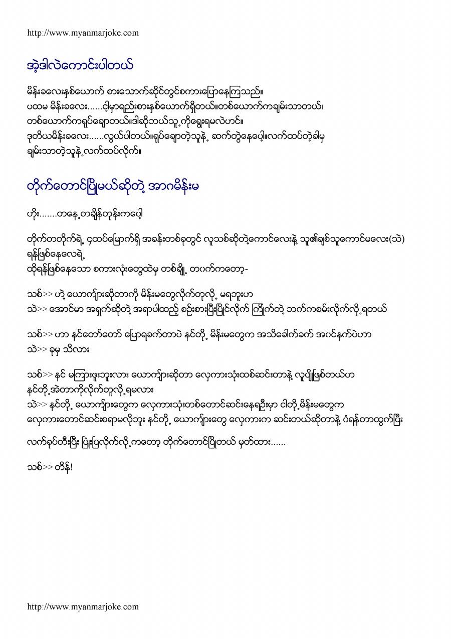 superwoman, myanmar joke